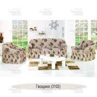 Чехол на 3-хм диван + 2 кресла Venera, гвоздика (3102)