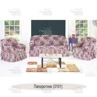 Чехол на 3-хм диван + 2 кресла Venera, папоротник (3101)