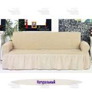 Чехол на 3-хм диван Venera, натуральный