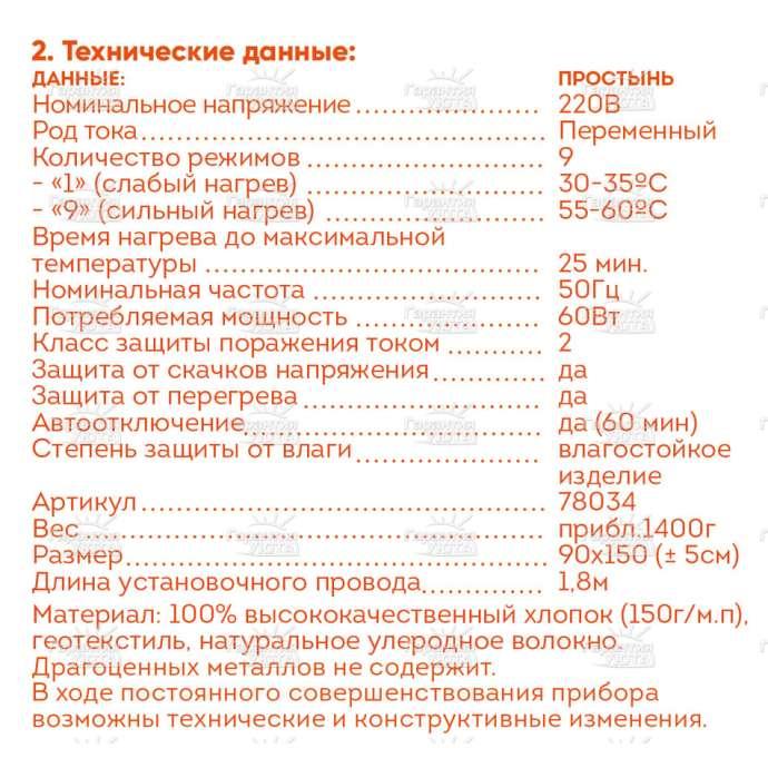 Электропростыня Инкор Премиум 90х150 см