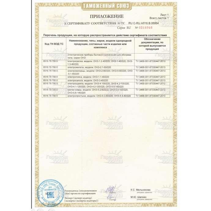 Матрас электрический Инкор, 50х145 см